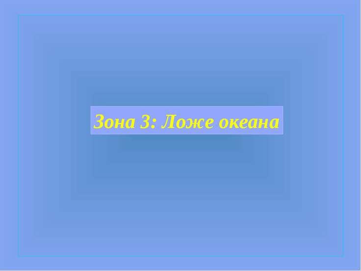 Зона 3: Ложе океана