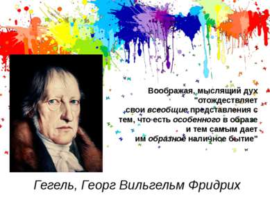 """Гегель, Георг Вильгельм Фридрих Воображая, мыслящий дух """"отождествляет своив..."""