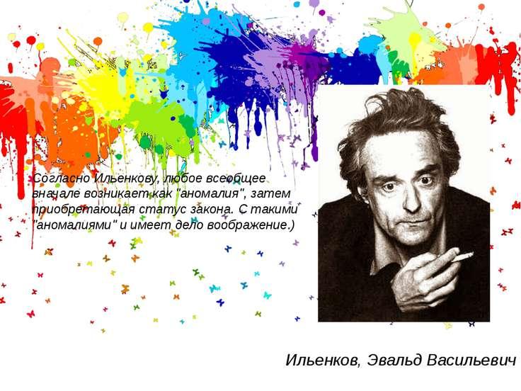 Ильенков, Эвальд Васильевич Согласно Ильенкову, любое всеобщее вначале возник...
