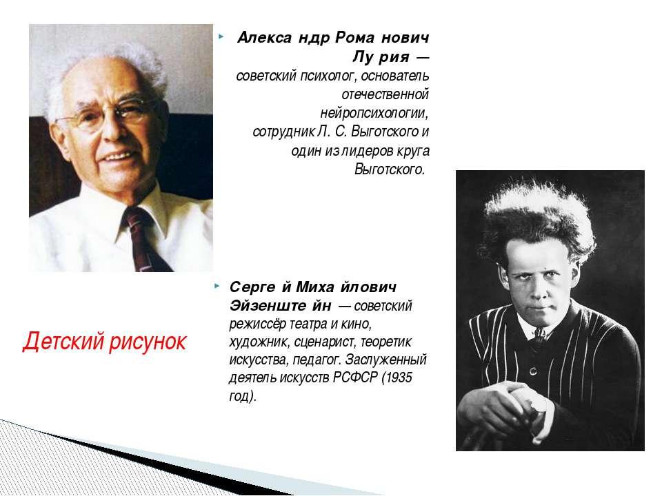 Алекса ндр Рома нович Лу рия— советскийпсихолог, основатель отечественной ...