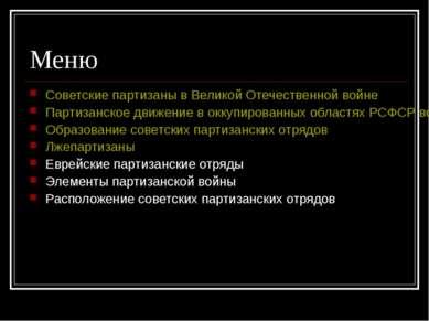 Меню Советские партизаны в Великой Отечественной войне Партизанское движение ...