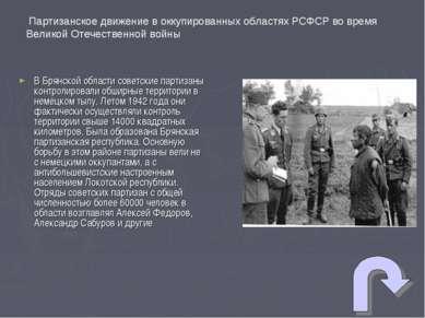 В Брянской области советские партизаны контролировали обширные территории в н...