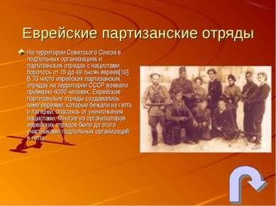 Еврейские партизанские отряды На территории Советского Союза в подпольных орг...