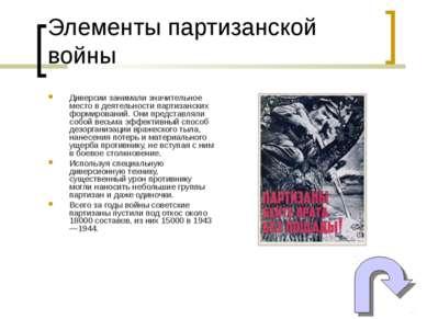 Элементы партизанской войны Диверсии занимали значительное место в деятельнос...