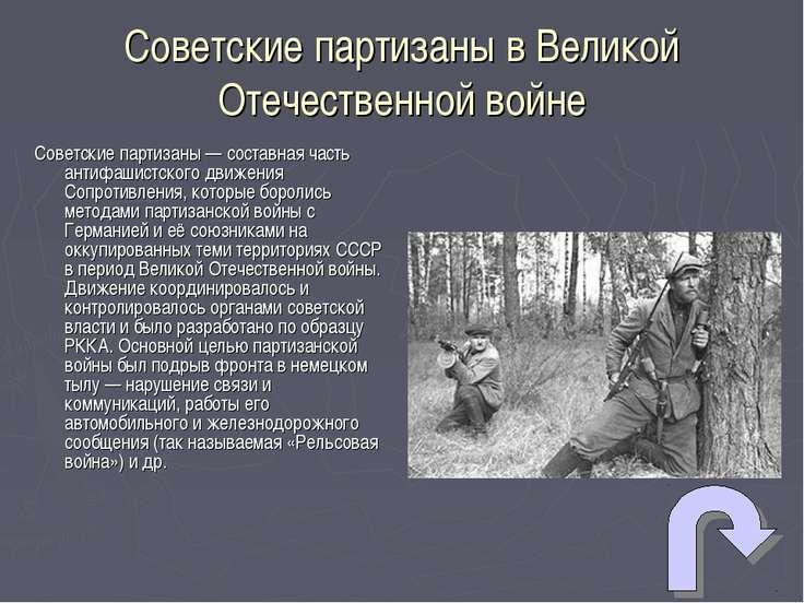 Советские партизаны в Великой Отечественной войне Советские партизаны — соста...