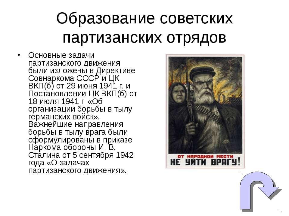 Образование советских партизанских отрядов Основные задачи партизанского движ...