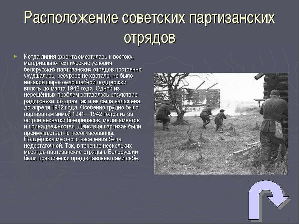 Расположение советских партизанских отрядов Когда линия фронта сместилась к в...