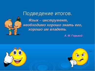 Подведение итогов. Язык – инструмент, необходимо хорошо знать его, хорошо им ...