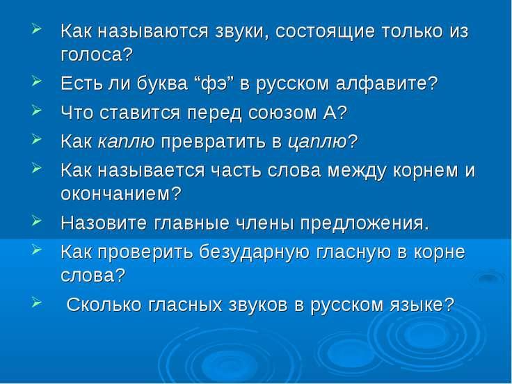 """Как называются звуки, состоящие только из голоса? Есть ли буква """"фэ"""" в русско..."""