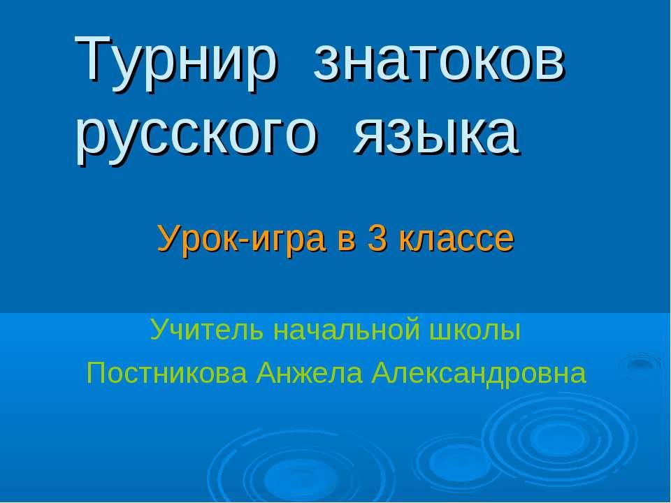 Турнир знатоков русского языка Урок-игра в 3 классе Учитель начальной школы П...
