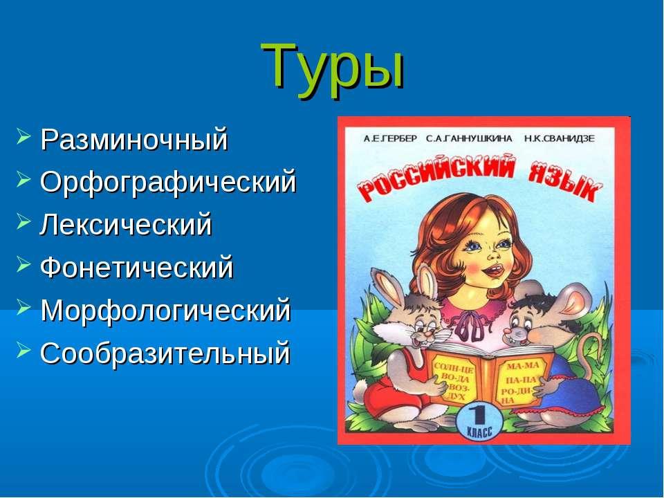 Туры Разминочный Орфографический Лексический Фонетический Морфологический Соо...