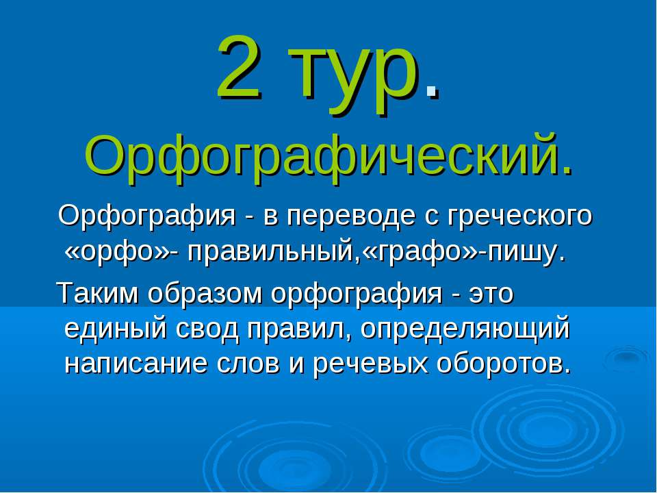 2 тур. Орфографический. Орфография - в переводе с греческого «орфо»- правильн...