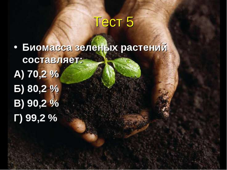 Тест 5 Биомасса зеленых растений составляет: А) 70,2 % Б) 80,2 % В) 90,2 % Г)...