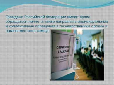 Граждане Российской Федерации имеют право обращаться лично, а также направлят...