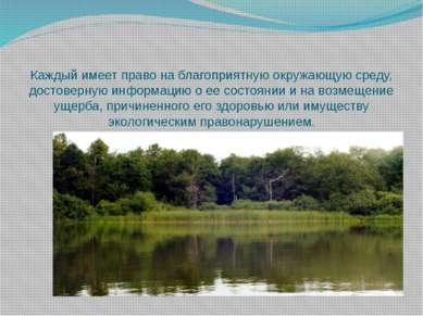 Каждый имеет право на благоприятную окружающую среду, достоверную информацию ...