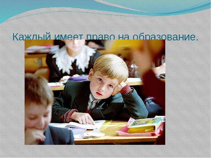 Каждый имеет право на образование.