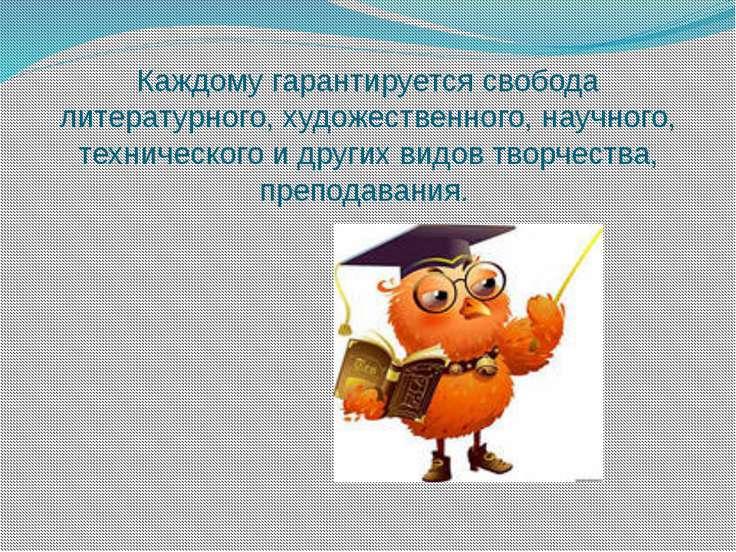 Каждому гарантируется свобода литературного, художественного, научного, техни...