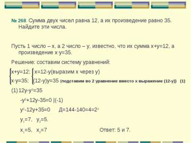 № 268. Сумма двух чисел равна 12, а их произведение равно 35. Найдите эти чис...