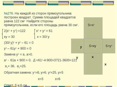 х х у у S=х2 S=у2 S=ху №276. На каждой из сторон прямоугольника построен квад...