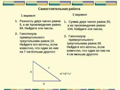 Самостоятельная работа 1 вариант Разность двух чисел равна 5, а их произведен...