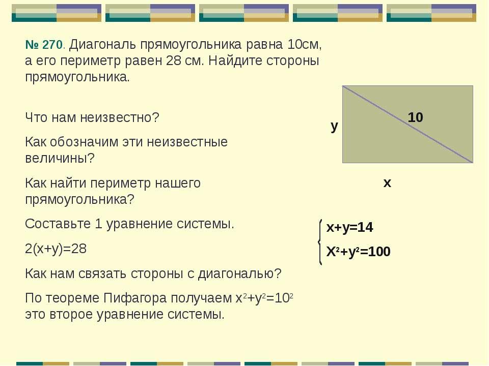№ 270. Диагональ прямоугольника равна 10см, а его периметр равен 28 см. Найди...