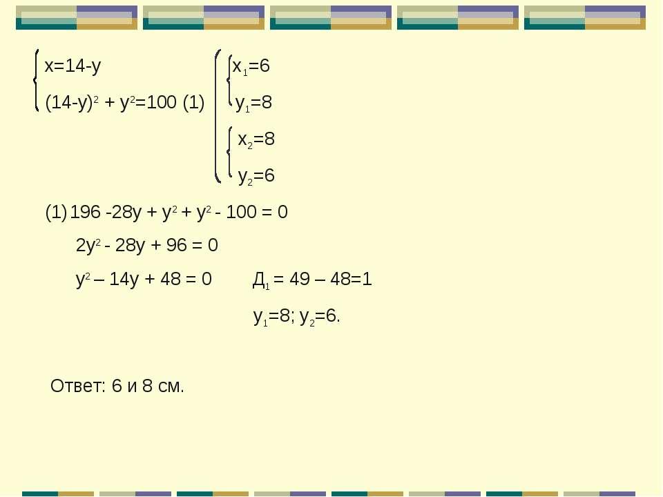 х=14-у х1=6 (14-у)2 + у2=100 (1) у1=8 х2=8 у2=6 196 -28у + у2 + у2 - 100 = 0 ...