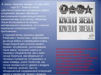 В газете «Красная звезда», 24 мая 1945 года В.Г. Рязанов писал: «Достоинством...