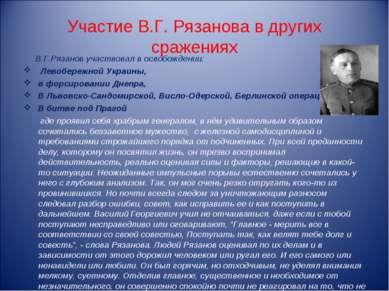 Участие В.Г. Рязанова в других сражениях В.Г.Рязанов участвовал в освобождени...