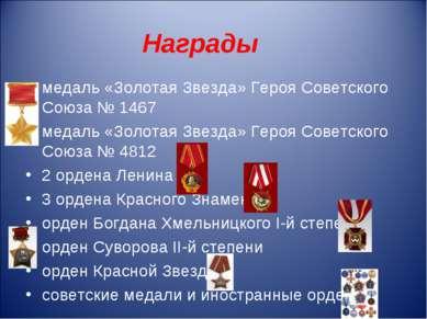 Награды медаль «Золотая Звезда» Героя Советского Союза №1467 медаль «Золотая...