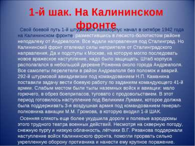 1-й шак. На Калининском фронте  Свой боевой путь 1-й штурмовой авиакорпус на...