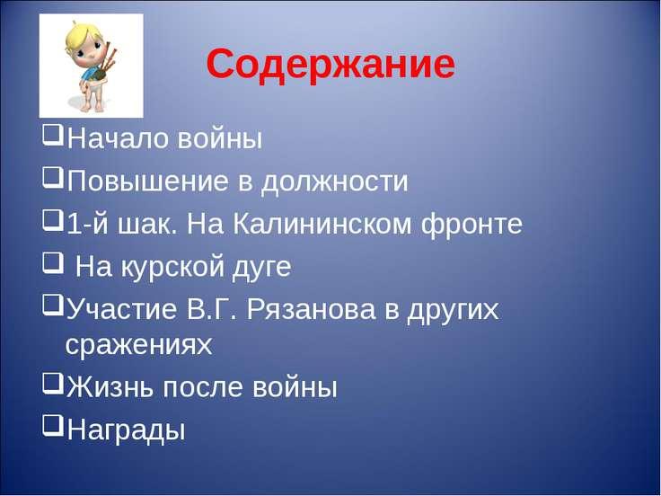 Содержание Начало войны Повышение в должности 1-й шак. На Калининском фронте ...