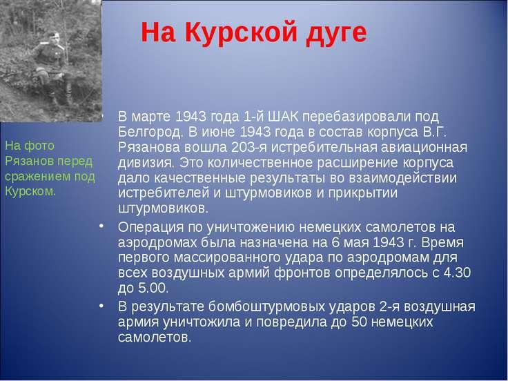 На Курской дуге В марте 1943 года 1-й ШАК перебазировали под Белгород. В июне...