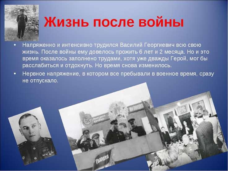 Жизнь после войны Напряженно и интенсивно трудился Василий Георгиевич всю сво...