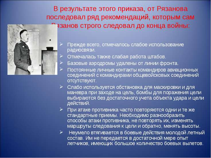 В результате этого приказа, от Рязанова последовал ряд рекомендаций, которым ...