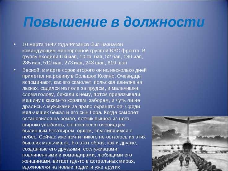 Повышение в должности 10 марта 1942 года Рязанов был назначен командующим ман...