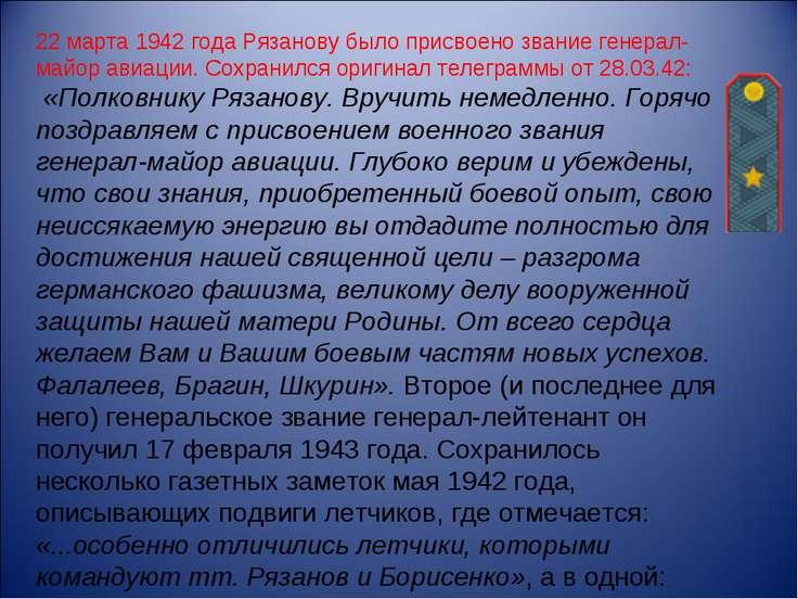 22 марта 1942 года Рязанову было присвоено звание генерал-майор авиации. Сохр...