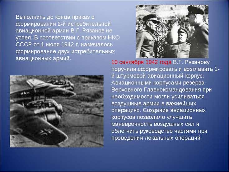 Выполнить до конца приказ о формировании 2-й истребительной авиационной армии...