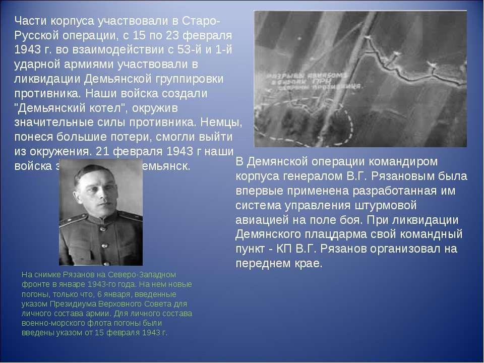 Части корпуса участвовали в Старо-Русской операции, с 15 по 23 февраля 1943 г...