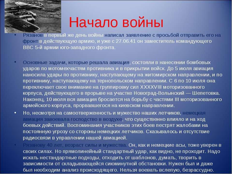 Начало войны Рязанов в первый же день войны написал заявление с просьбой отпр...