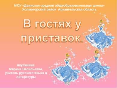 МОУ «Двинская средняя общеобразовательная школа» Холмогорский район Архангель...