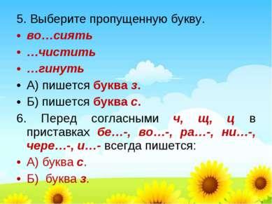 5. Выберите пропущенную букву. во…сиять …чистить …гинуть А) пишется буква з. ...