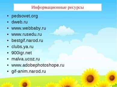 pedsovet.org dweb.ru www.webbaby.ru www.rusedu.ru bestgif.narod.ru clubs.ya.r...