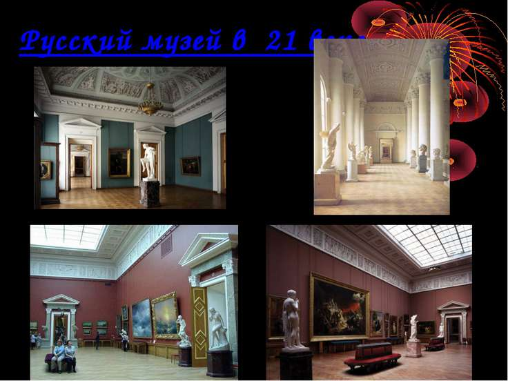 Русский музей в 21 веке