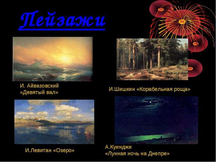 Пейзажи И. Айвазовский «Девятый вал» А.Куинджи «Лунная ночь на Днепре» И.Леви...