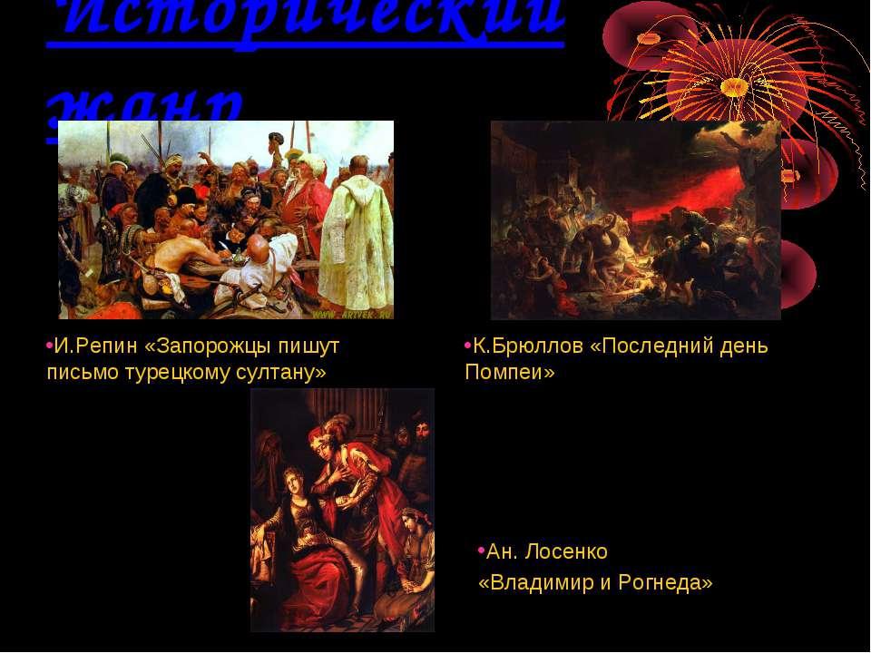 Исторический жанр И.Репин «Запорожцы пишут письмо турецкому султану» К.Брюлло...