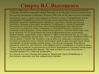 Смерть В.С.Высоцкого 25 июля 1980 года, в 4:10 утра, Высоцкий скончался во сн...