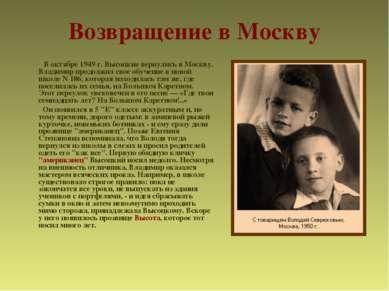 Возвращение в Москву  В октябре 1949 г. Высоцкие вернулись в Москву. Владими...