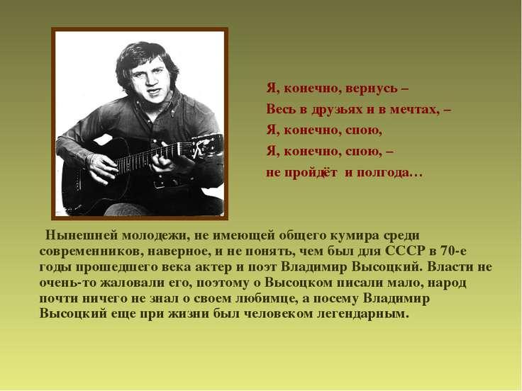 Я, конечно, вернусь – Весь в друзьях и в мечтах, – Я, конечно, спою, Я, конеч...