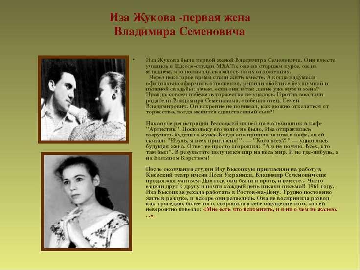 Иза Жукова -первая жена Владимира Семеновича Иза Жукова была первой женой Вла...