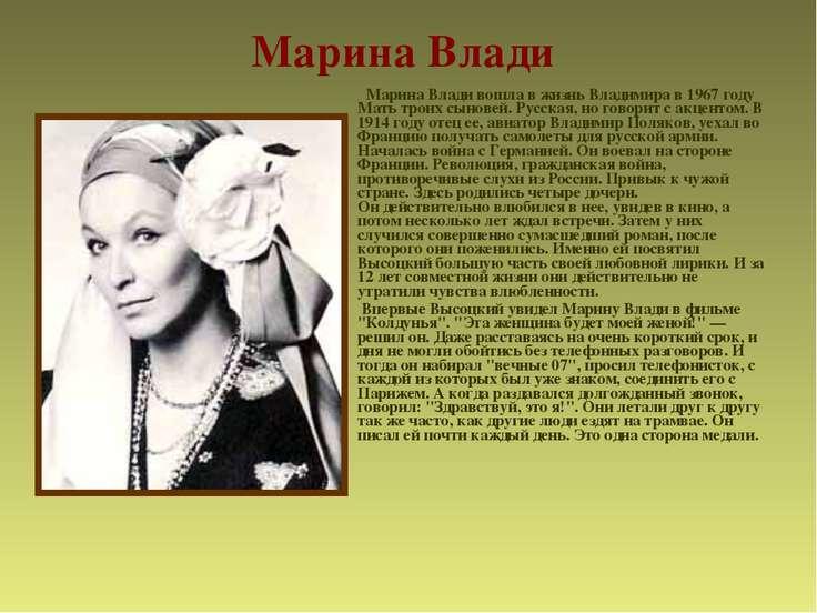 Марина Влади Марина Влади вошла в жизнь Владимира в 1967 году Мать троих сыно...